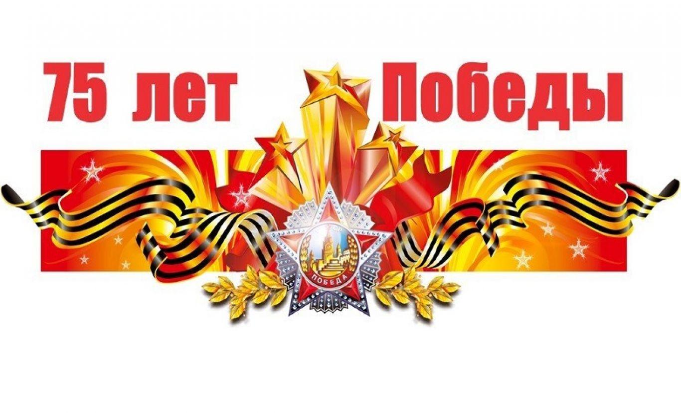 В честь 75-летия Великой Победы!