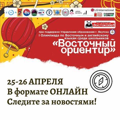 """В Якутске подведены итоги I -й онлайн-олимпиады по восточным и английскому языкам """"Восточный Ориентир""""!"""