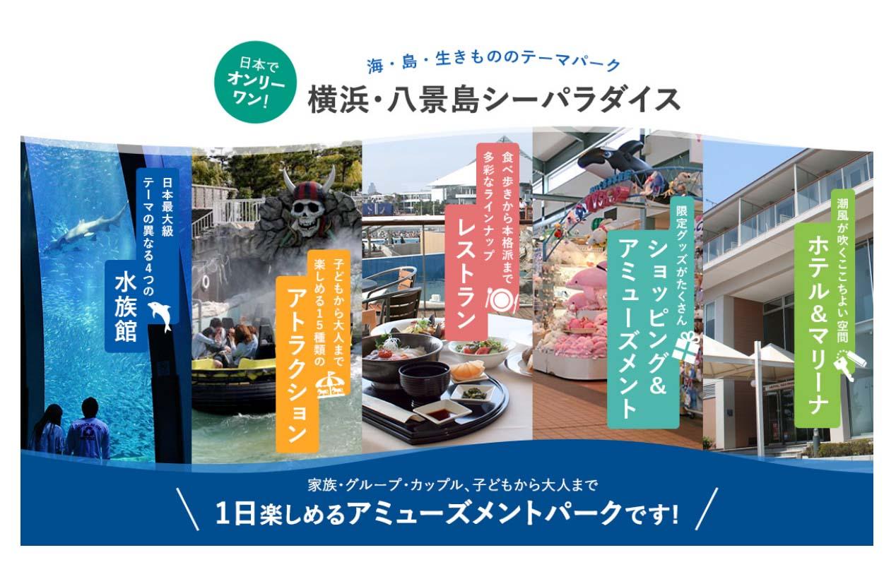Парк Хаккейдзима Си Парадайс в июле 2000 года! 八景島シーパラダイス!