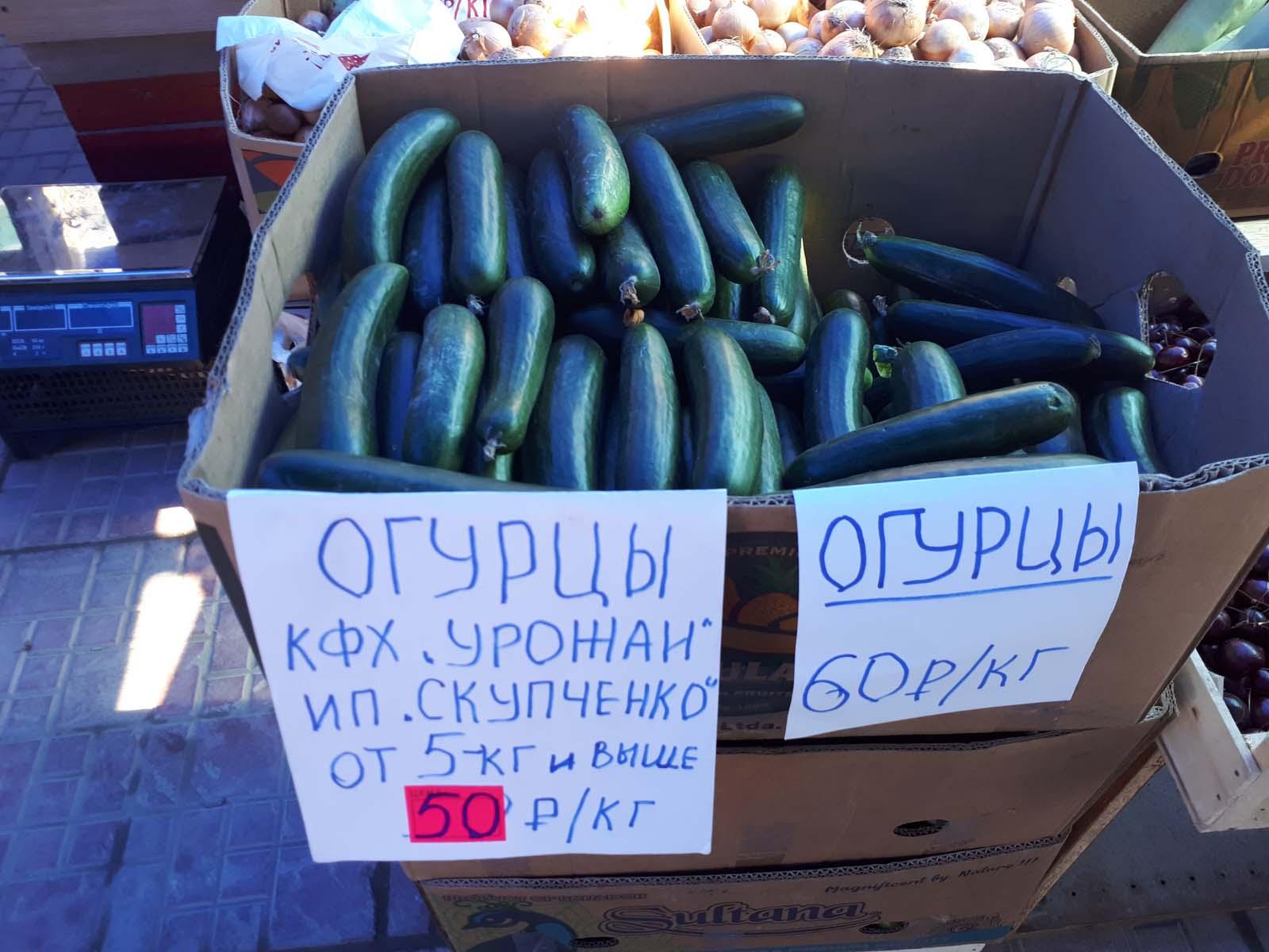 Крестьянский рынок! Цены снижаются! 23.07.2020 г.