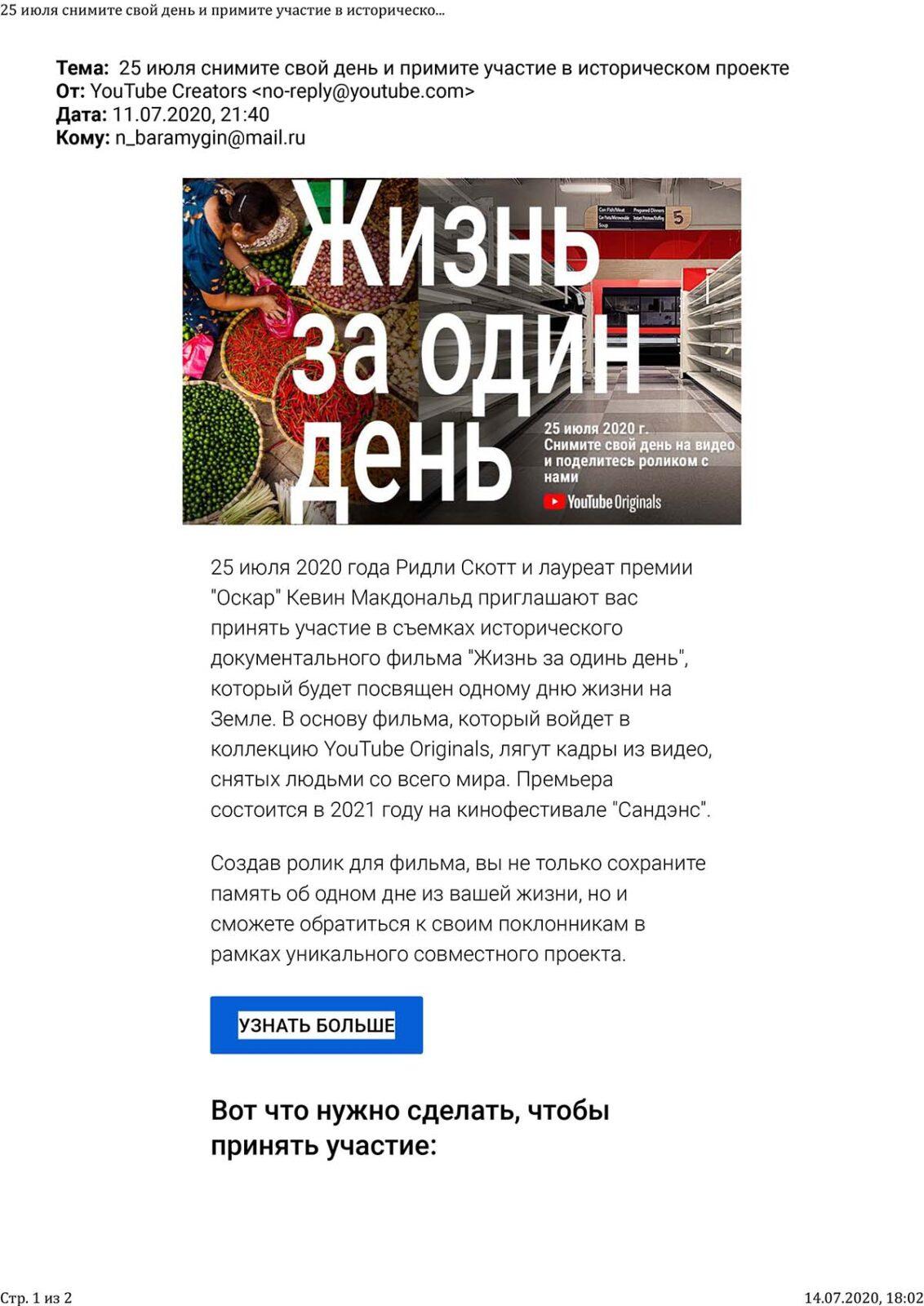 """Ленские Столбы в проекте Youtube """"Жизнь за один день"""""""