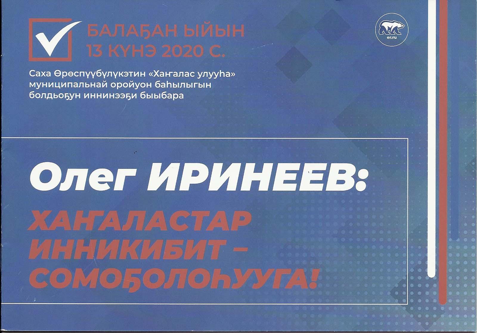 Хангаласцы поддерживают Олега Иринеева! Новые технологии - политическим выборам!