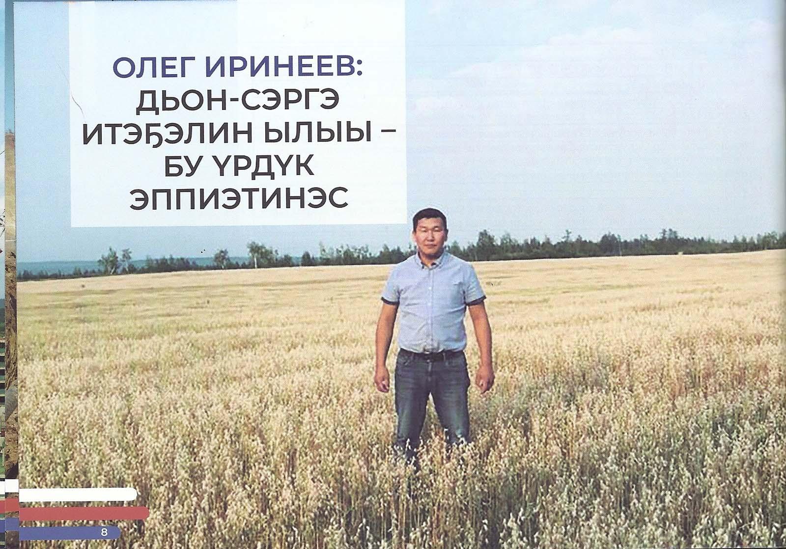 """Сбывшийся прогноз """"Aartyk.Ru"""": Первый Президент Республики Саха поддержал Олега Иринеева!"""