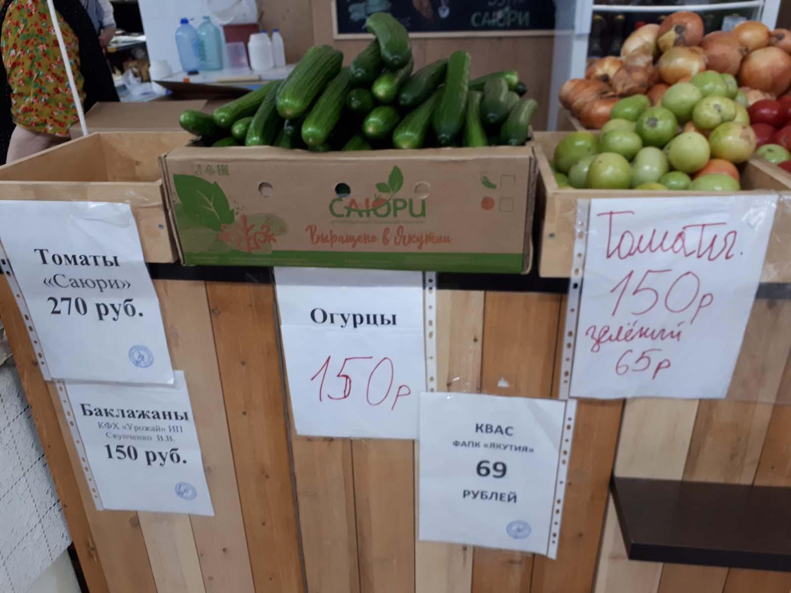 Крестьянский рынок в День города Якутска 13.09.2020 г.!