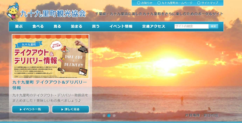 Пляж Кудзюкури в июне 1998 года! 九十九里浜 in 平成10年6月。