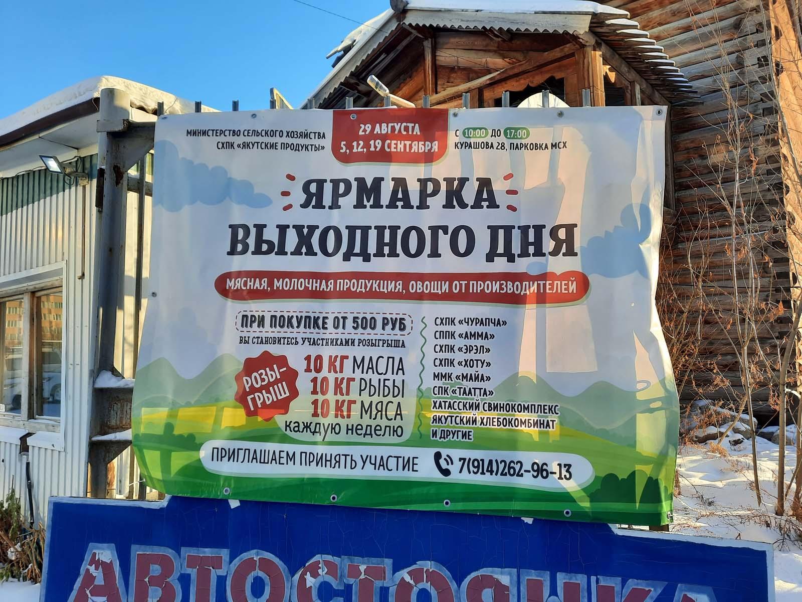 Ярмарка выходного дня в Якутске 28 ноября 2020 года!
