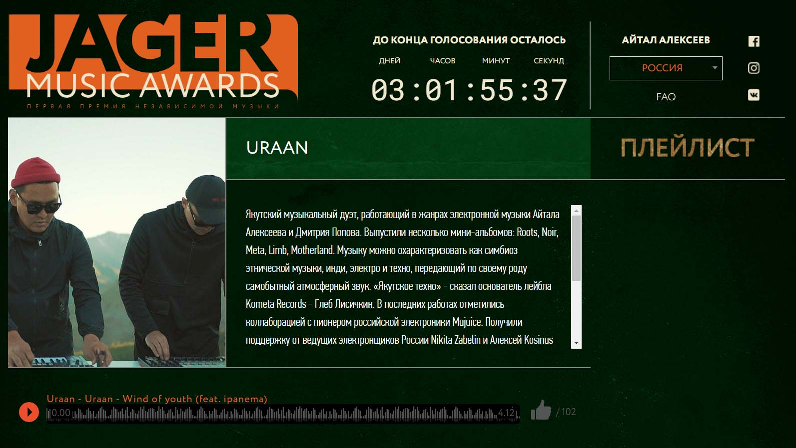 Поддержим якутян в финале международного конкурса Jager Music Awards!