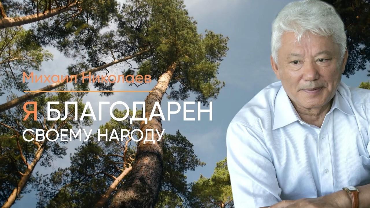 Михаил Николаев: Я благодарен своему народу.