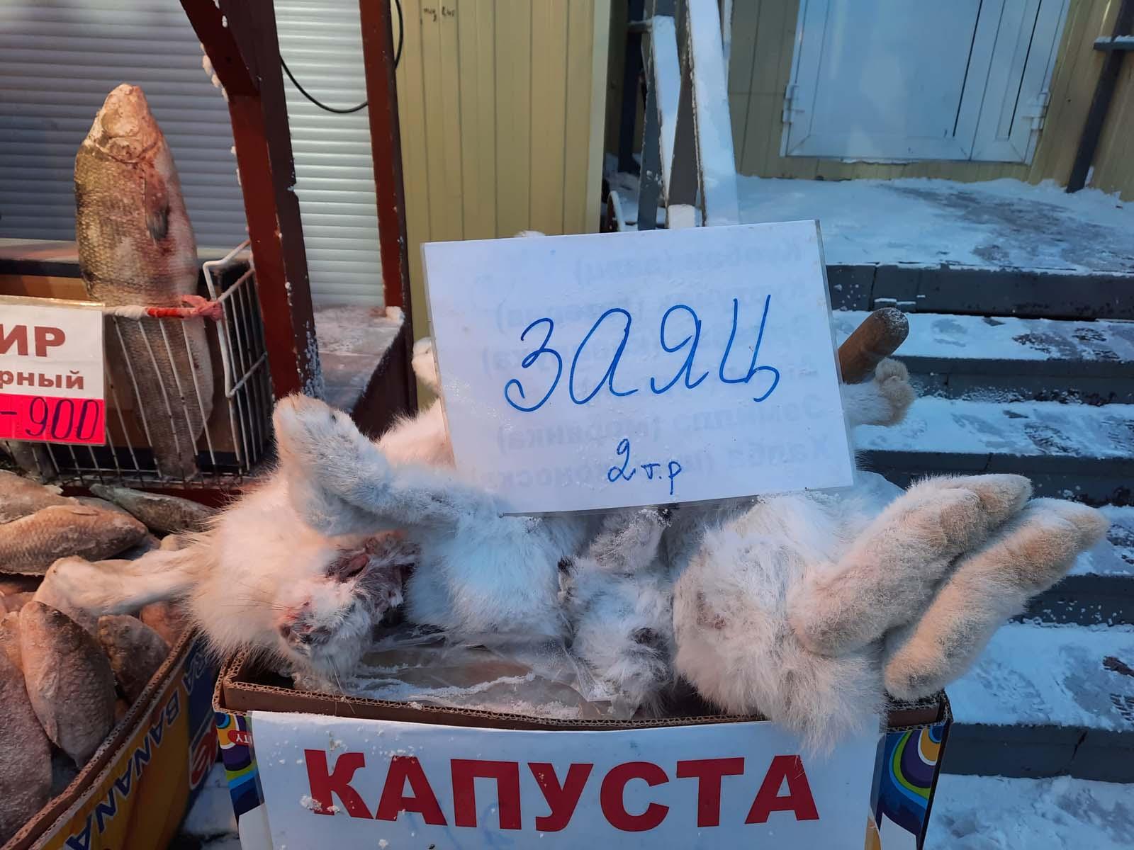Крестьянский рынок города Якутска. Рыбные ряды. 18.12.2020 г.