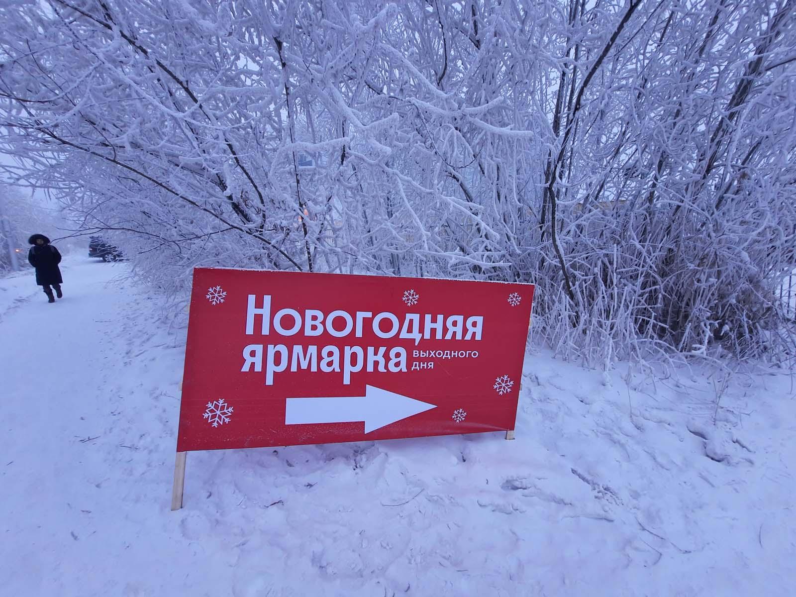 Новогодняя ярмарка на Кирова,12 28 декабря 2020 года