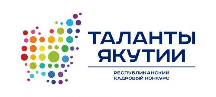 """Торжественное закрытие полуфинала конкурса """"Таланты Якутии"""""""