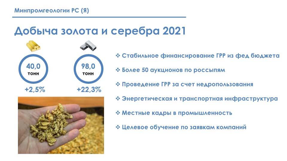 О результатах работы золотодобывающих и угледобывающих предприятий в 2020 году