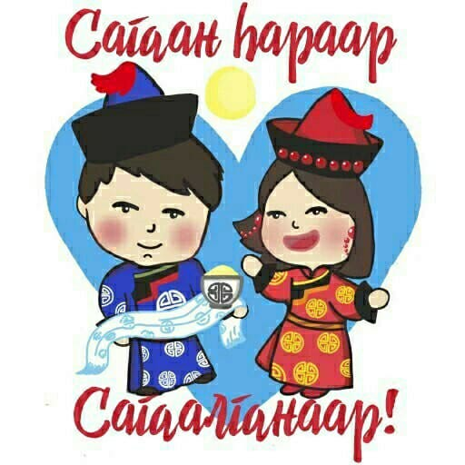 С китайским Новым Годом! Сагаан һараар! Сагаалганаар!