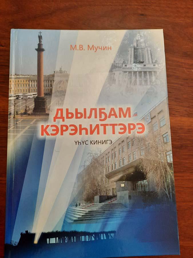 "Презентация 3-й книги Матвея Мучина ""Дьылҕам кэрэһиттэрэ"""