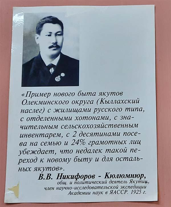 Кыллах - Даппарай в апреле 2021 года.