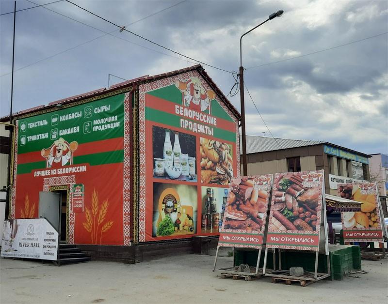 Белорусские товары в Якутске!