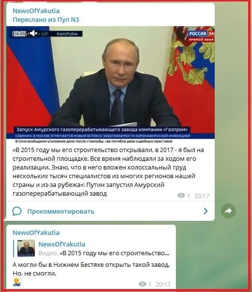 Состоялось онлайн-открытие первой линии Амурского ГПЗ. Мнения из Якутии