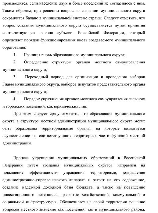 Об административно-территориальном устройстве Республики Саха (Якутия)