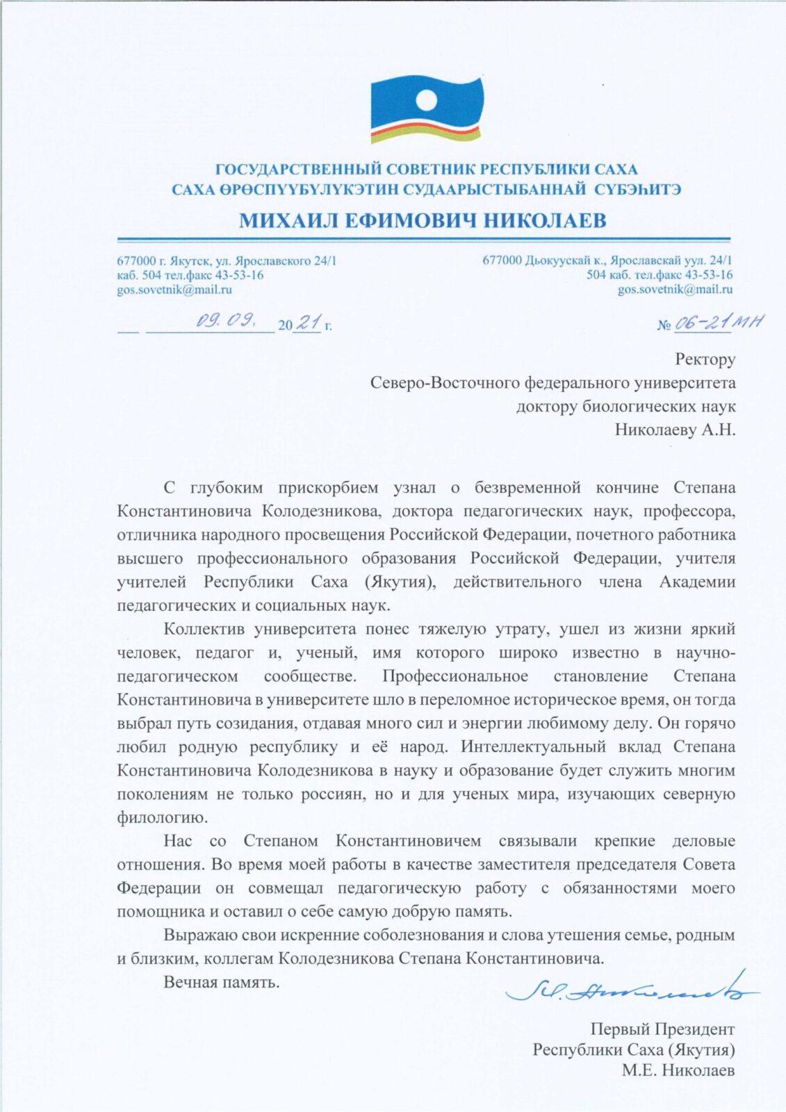 Соболезнования от Первого Президента Республики Саха семье и близким С.К.Колодезникова