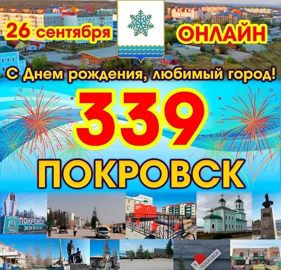 С днем рождения, город Покровск!